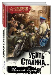 Сухов Е. - Убить Сталина… обложка книги