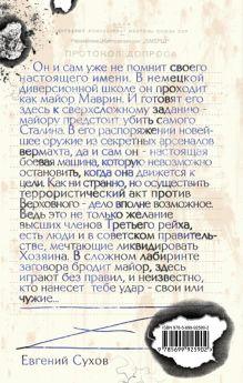 Обложка сзади Убить Сталина… Евгений Сухов