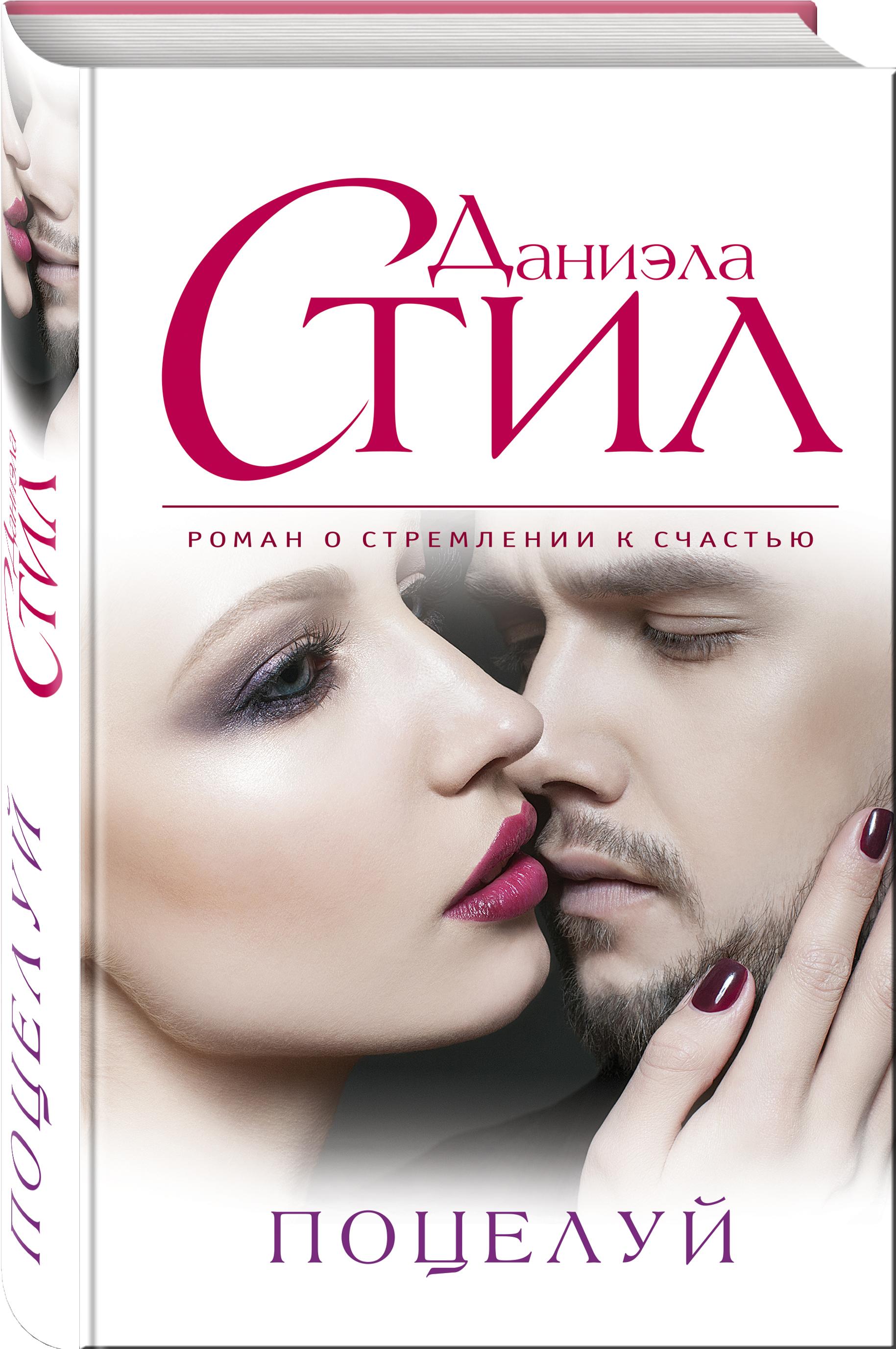 Стил Д. Поцелуй стил д безудержная страсть