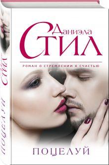 Поцелуй обложка книги