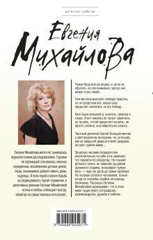 Обложка сзади Разрушительная красота Евгения Михайлова