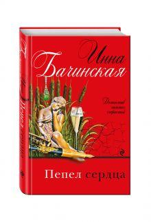 Бачинская И.Ю. - Пепел сердца обложка книги