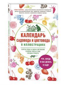 Кудрявец Р.П. - Календарь садовода и цветовода в иллюстрациях. Что, когда и как делать в саду обложка книги