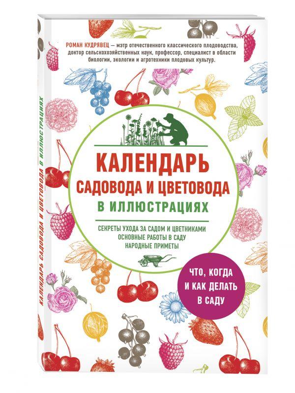 Календарь садовода и цветовода в иллюстрациях. Что, когда и как делать в саду