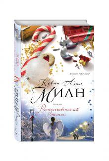 Милн К.А. - Рождественский мешок обложка книги