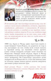 Обложка сзади Рождественский мешок Кевин Алан Милн