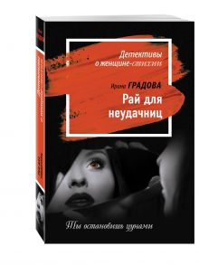 Градова И. - Рай для неудачниц обложка книги