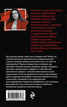 Обложка сзади Рай для неудачниц Ирина Градова