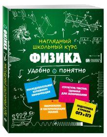 Попова И.А. - Физика обложка книги