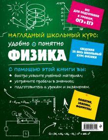 Обложка сзади Физика И. А. Попова