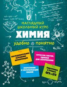 Обложка Химия Е. В. Крышилович