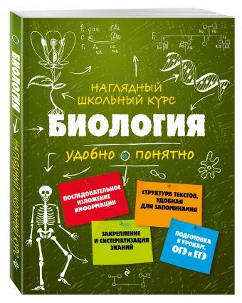 Биология Мазур О.Ч., Никитинская Т.В.