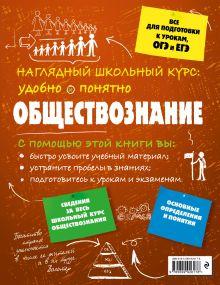 Обложка сзади Обществознание С. М. Гришкевич