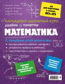 Обложка сзади Математика Н. Н. Удалова