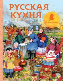 Обложка Русская кухня (рисунок Уваровой) Вильям Похлебкин