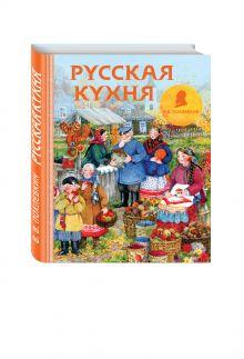 Похлебкин В.В. - Русская кухня (рисунок Уваровой) обложка книги