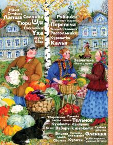 Обложка сзади Русская кухня (рисунок Уваровой) Вильям Похлебкин