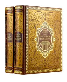 Шуази О. - История архитектуры в 2-х томах (цифра). Том 1 обложка книги