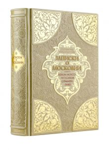 Герберштейн С. - Великая Московия (цифра) обложка книги