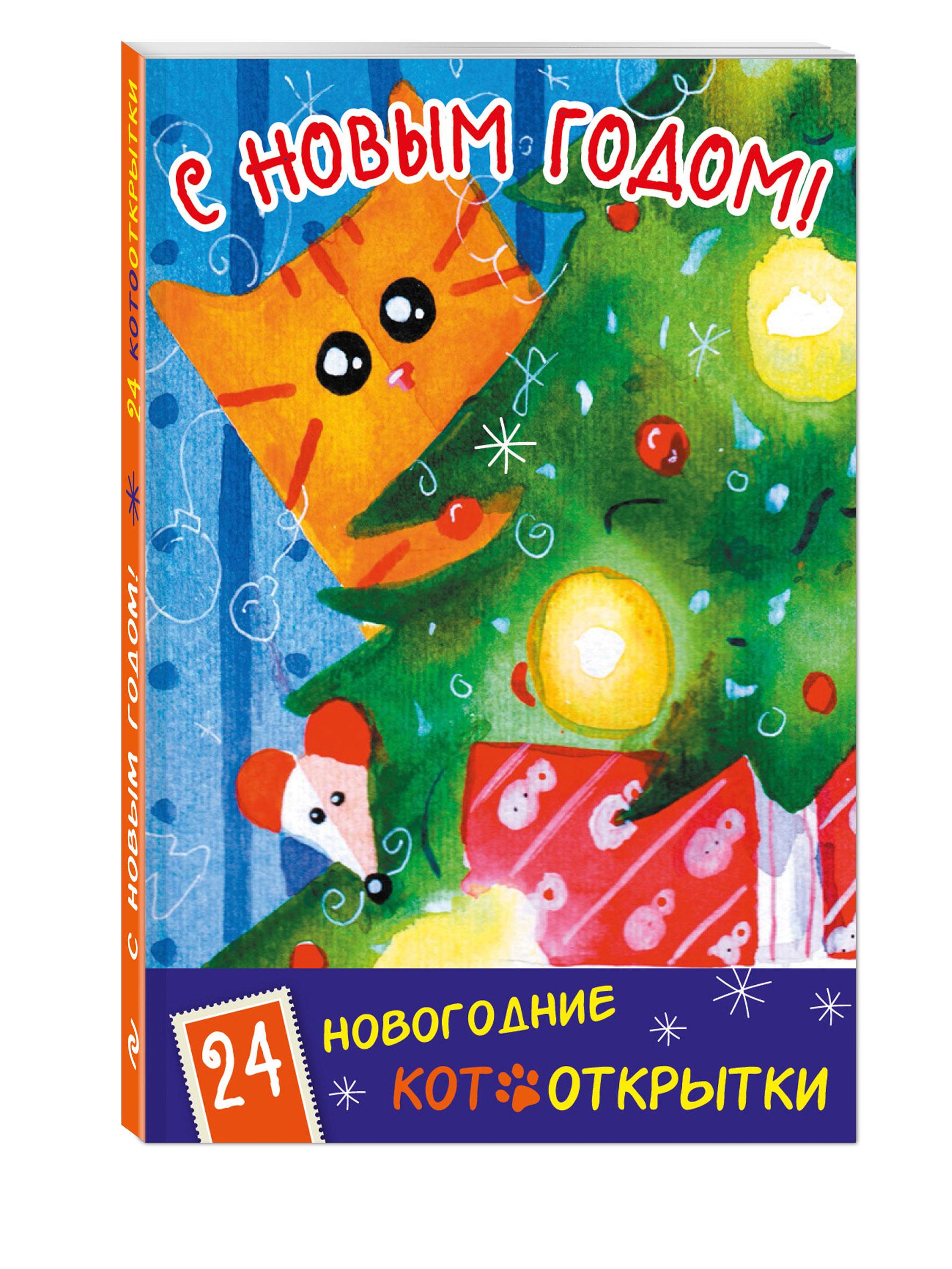 С Новым Годом! 24 новогодние котооткрытки (Котик и елка)