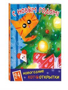 - С Новым Годом! 24 новогодние котооткрытки (Котик и елка) обложка книги