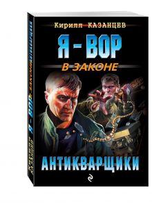 Казанцев К. - Антикварщики обложка книги