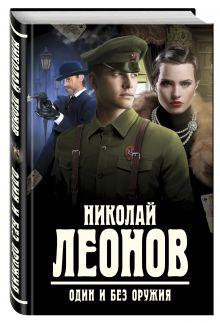 Леонов Н.И. - Один и без оружия обложка книги
