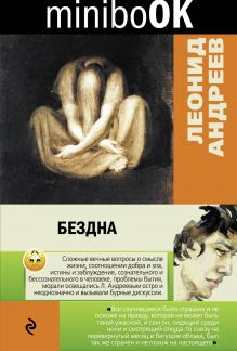 Обложка Бездна Леонид Андреев