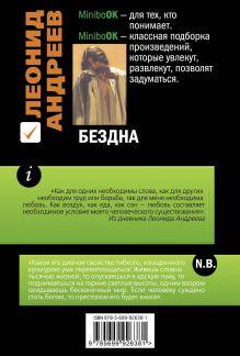 Обложка сзади Бездна Леонид Андреев
