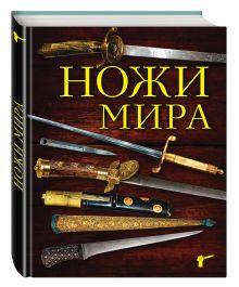 Волков В. - Ножи мира. 3-е издание обложка книги