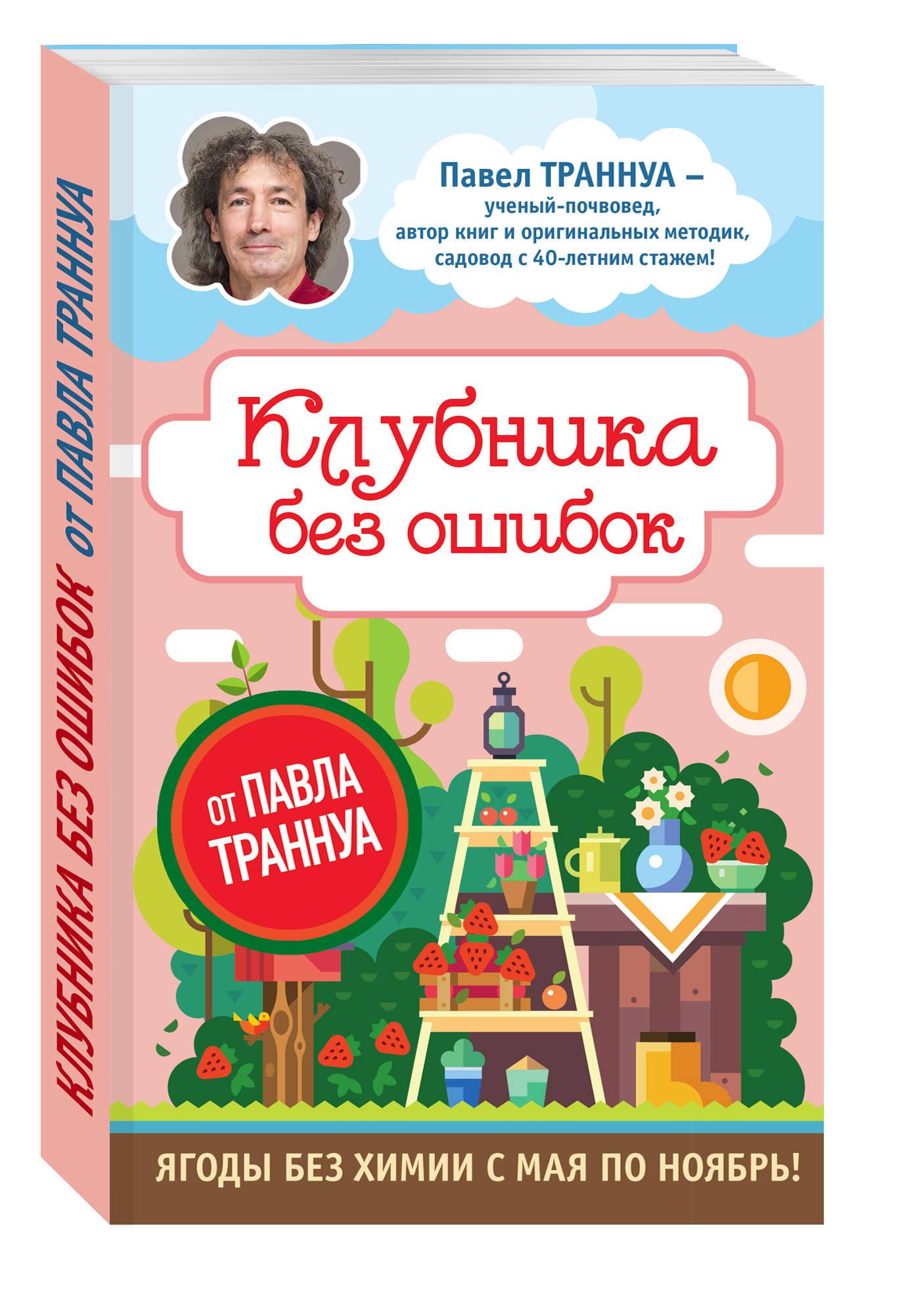 Клубника без ошибок от Павла Траннуа