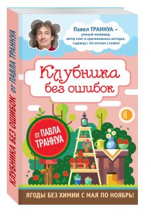 Траннуа П.Ф. - Клубника без ошибок от Павла Траннуа обложка книги