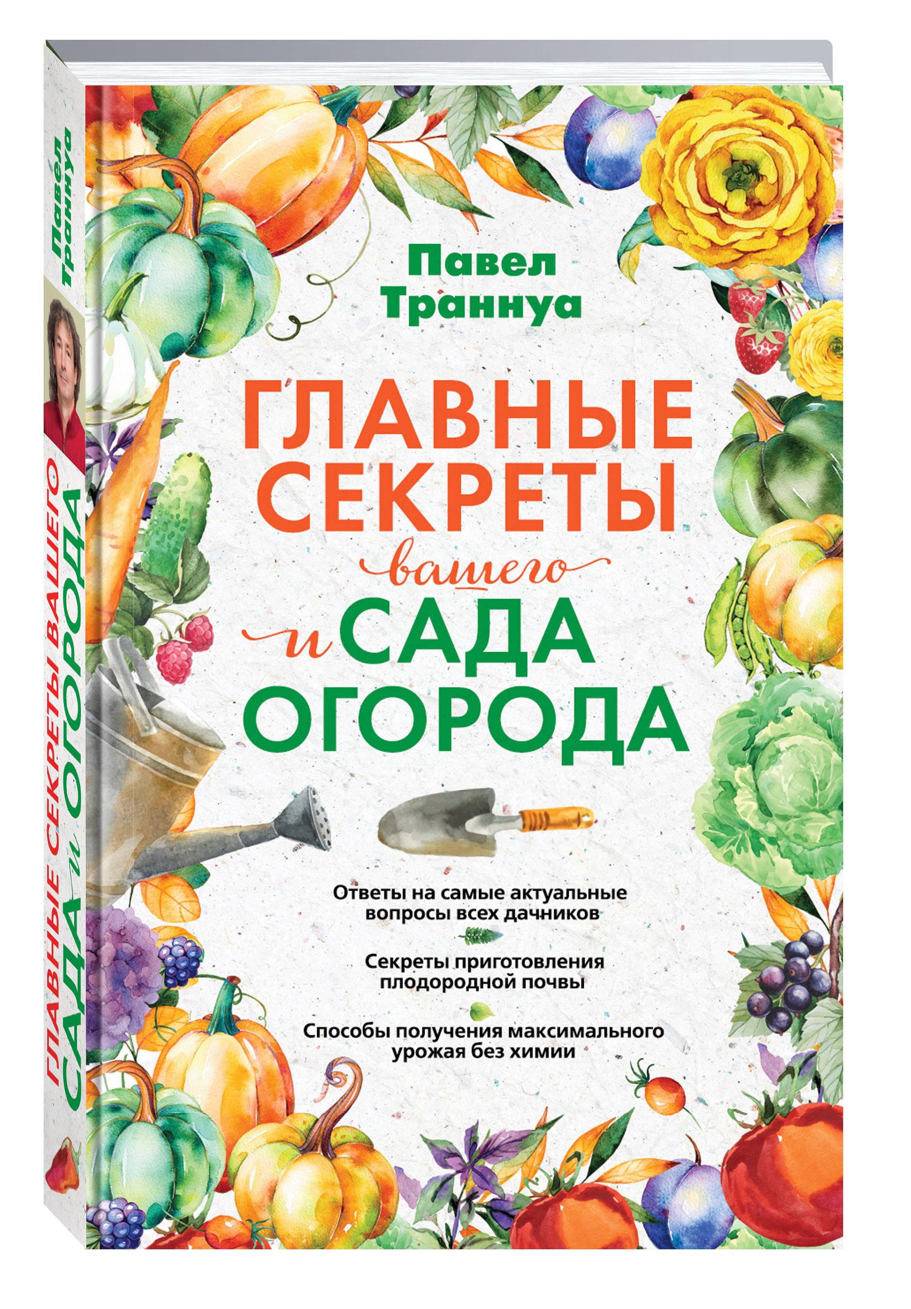 Траннуа П.Ф. Главные секреты вашего сада и огорода (переиздание)