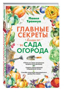 Траннуа П.Ф. - Главные секреты вашего сада и огорода (переиздание) обложка книги