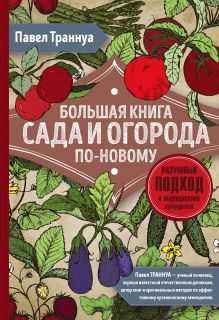Большая книга сада и огорода по-новому (красная)