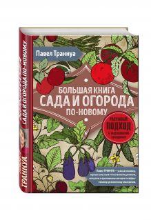 Траннуа П.Ф. - Большая книга сада и огорода по-новому (красная) обложка книги