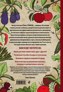 Обложка сзади Большая книга сада и огорода по-новому (красная) Павел Траннуа