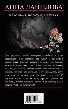 Обложка сзади Красивая, богатая, мертвая Анна Данилова