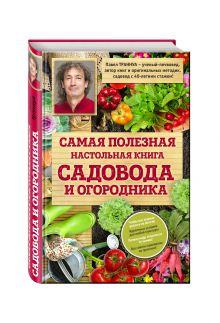 Траннуа П.Ф. - Самая полезная настольная книга садовода и огородника обложка книги