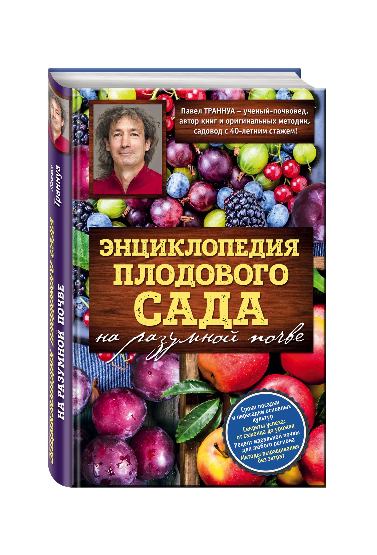 Энциклопедия плодового сада на разумной почве