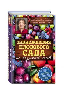 Траннуа П.Ф. - Энциклопедия плодового сада на разумной почве обложка книги