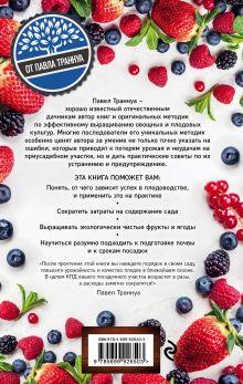 Обложка сзади Энциклопедия плодового сада на разумной почве Павел Траннуа