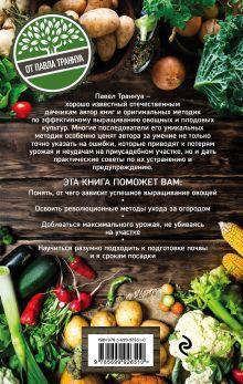 Обложка сзади Энциклопедия урожайного огорода на разумной почве Павел Траннуа