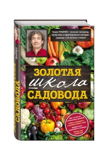 Траннуа П.Ф. - Золотая школа садовода от Павла Траннуа обложка книги