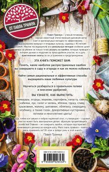 Обложка сзади Золотая школа садовода от Павла Траннуа Павел Траннуа