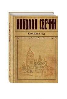 Свечин Н. - Касьянов год обложка книги