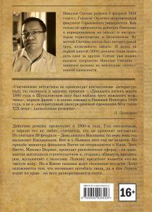 Обложка сзади Касьянов год Николай Свечин