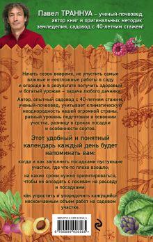 Обложка сзади День за днем в саду и огороде. Календарь работ на весь сезон Павел Траннуа