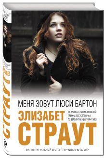 Страут Э. - Меня зовут Люси Бартон обложка книги