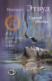 Обложка Слепой убийца Маргарет Этвуд